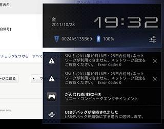 device-2011-10-28-193243.jpg